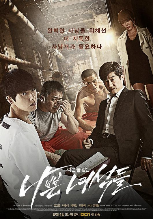 Bad_Guys_(Korean_Drama)-p1
