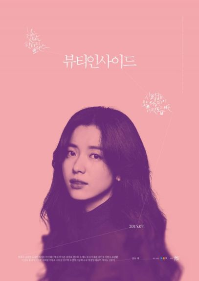 Han Hyo-joo Beauty Inside