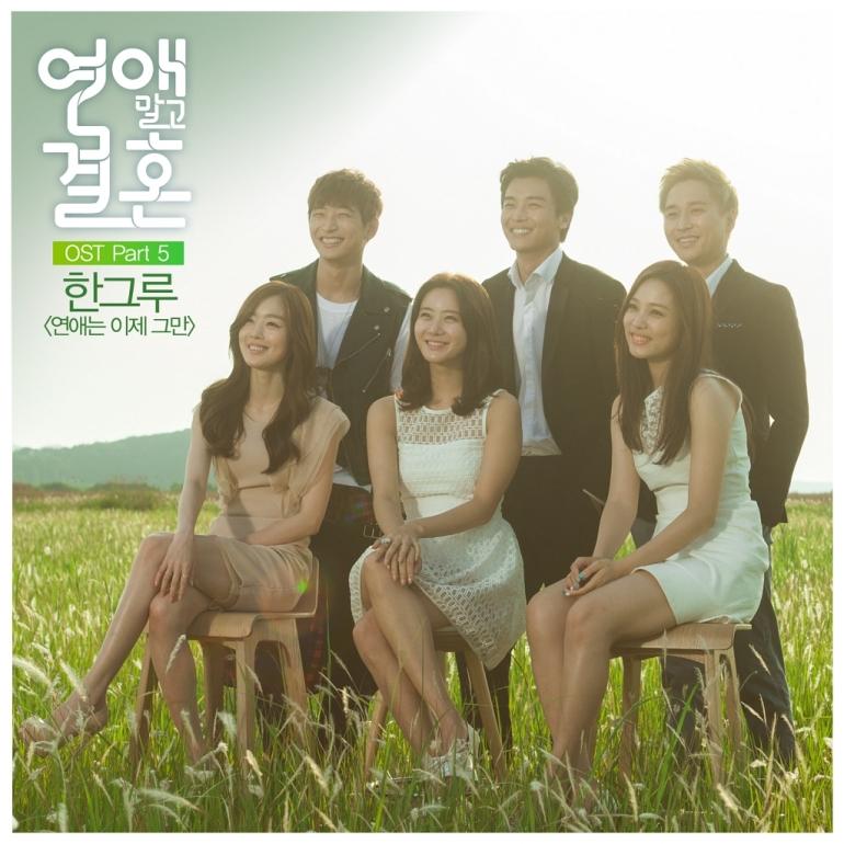 marriage not dating yoon sohee
