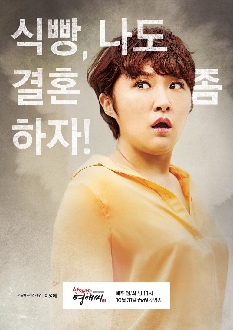 Rude-Miss-Young-Ae-Season-15-8