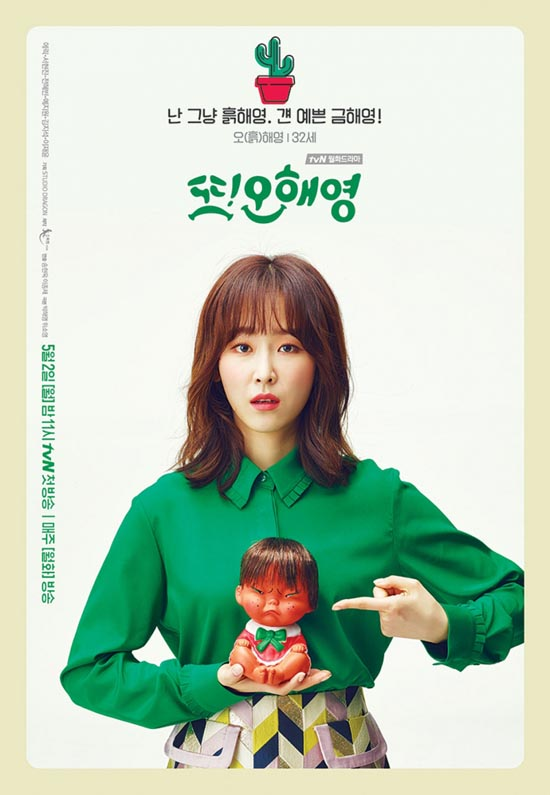 seo hyun jin another oh hae young