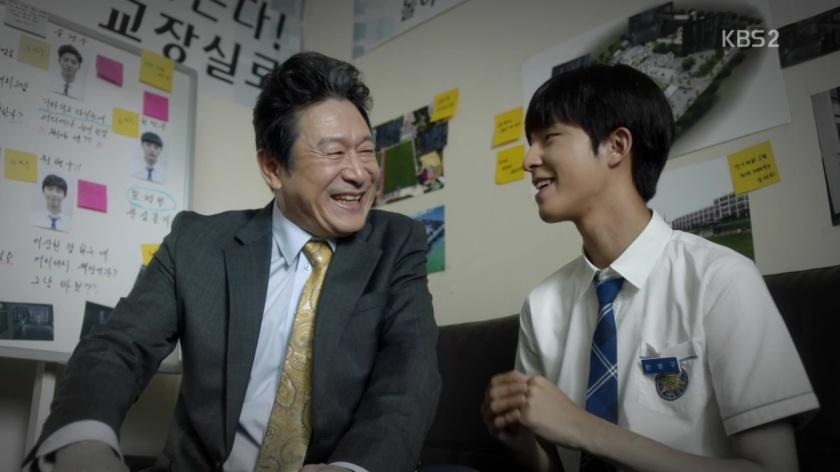 School 2017 byung goo