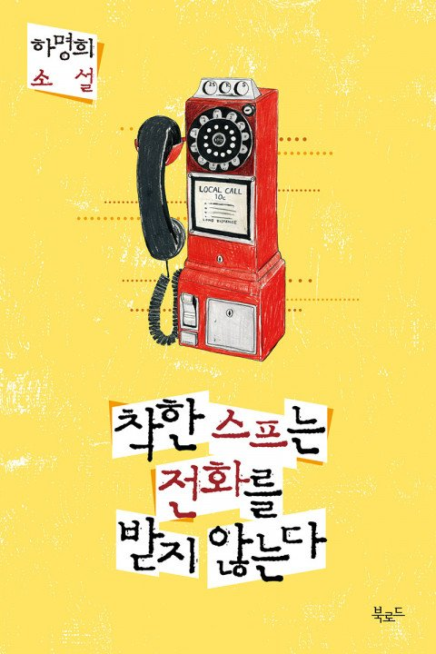Temperature of Love Good Soup Does Not Answer the Phone book Chakhan Seupeuneun Jeonhwareul Bakji Anneunda