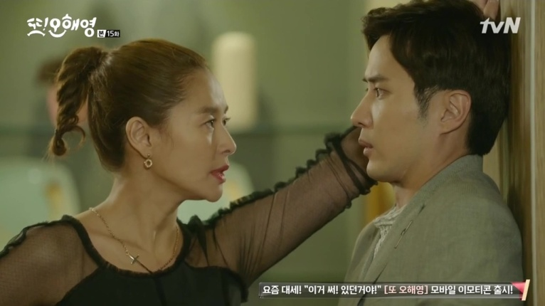 Another Oh Hae Young (5)