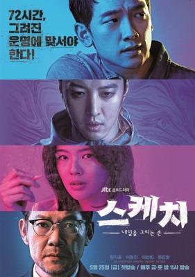 jtbc Sketch_(Korean_Drama)-P1