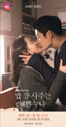 jtbc Something_in_the_Rain-sp01