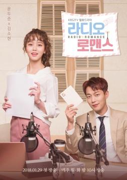 kbs radio romance