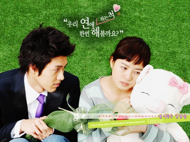 mbc my name is kim samsoon
