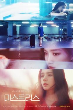 ocn Mistress_(Korean_Drama)-P1