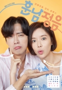 sbs The_Undateables-TP