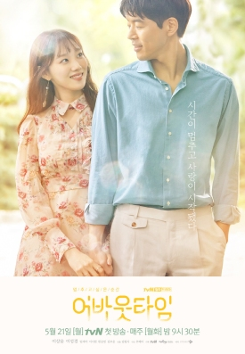 tvn About_Time_(Korean_Drama)-P1
