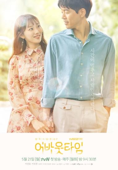tvn About_Time_(Korean_Drama)-P1