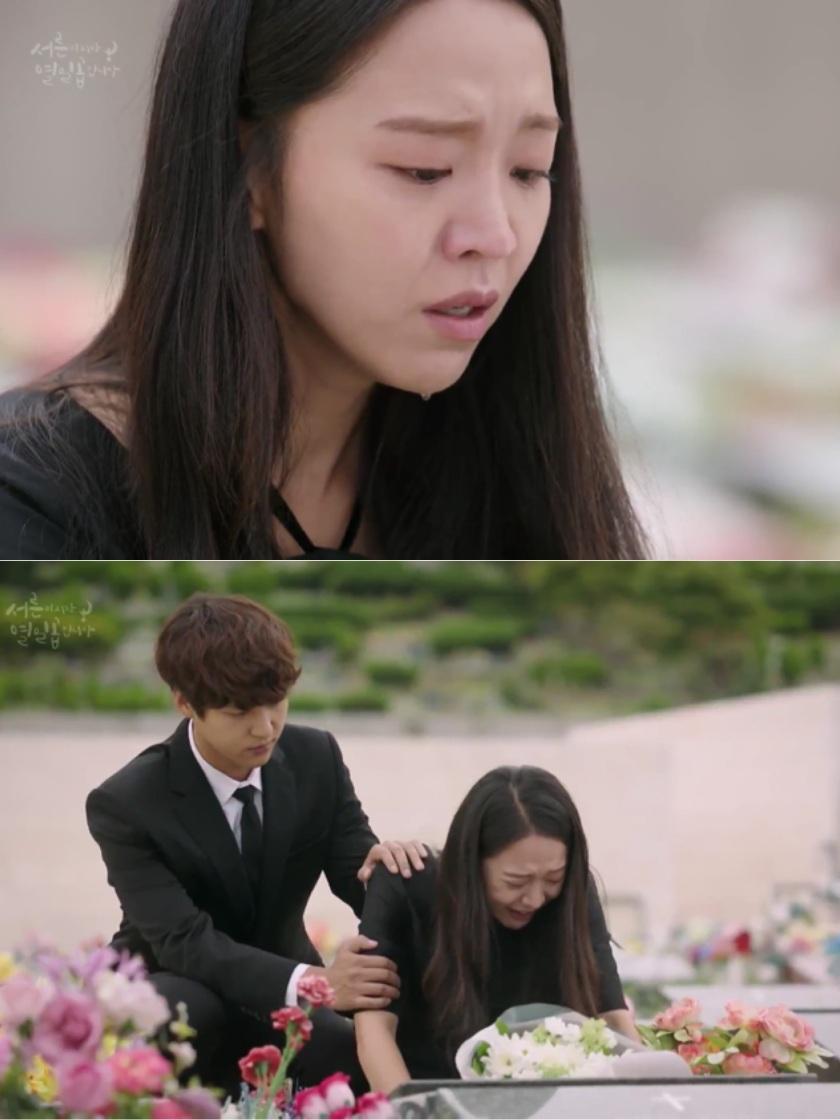 thirty but seventeen shin hyesun crying