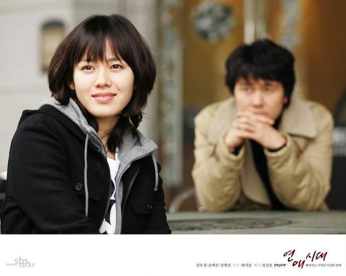Alone in Love (Drama - 2006)