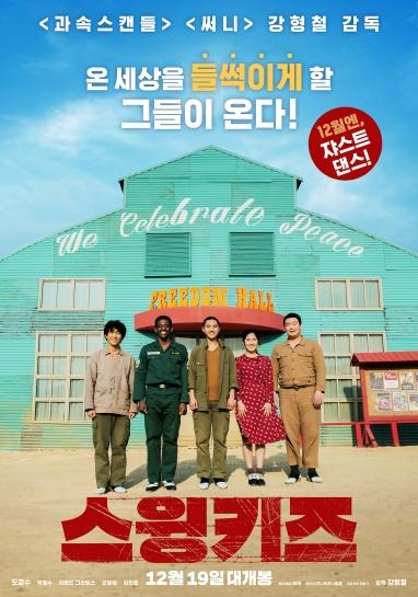 Swing_Kids_(Korean_Movie)-P2