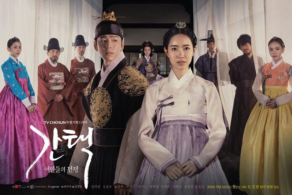 Queen Love And War Series Review Ahjummamshies