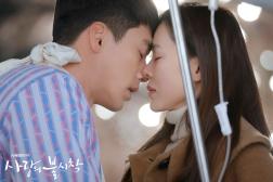 hyun bin son yejin kiss 2