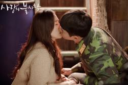 hyun bin son yejin kiss 3