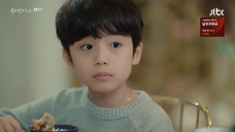 beauty inside child actor moon woo jin