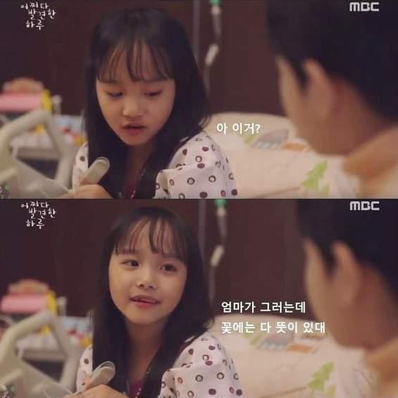 kim ji yu child actress extraordinary you