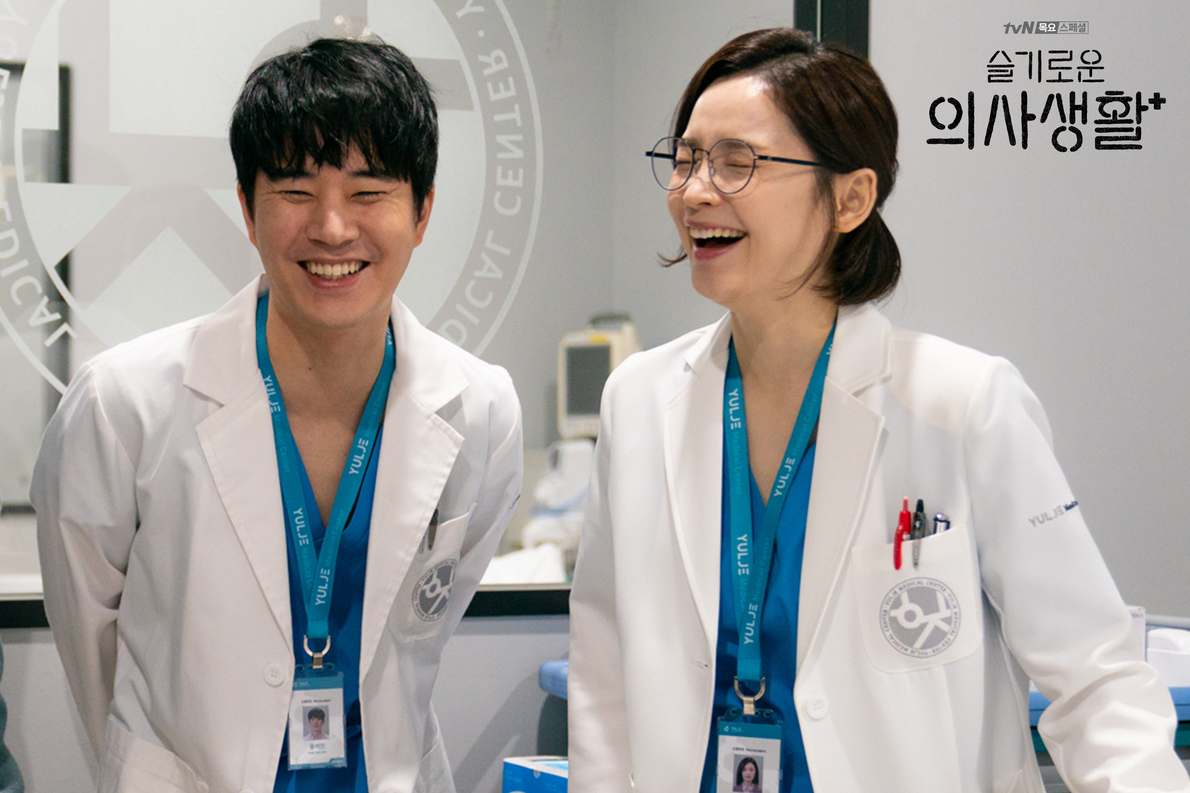 12 Hospital Playlist Chae Song-hwa