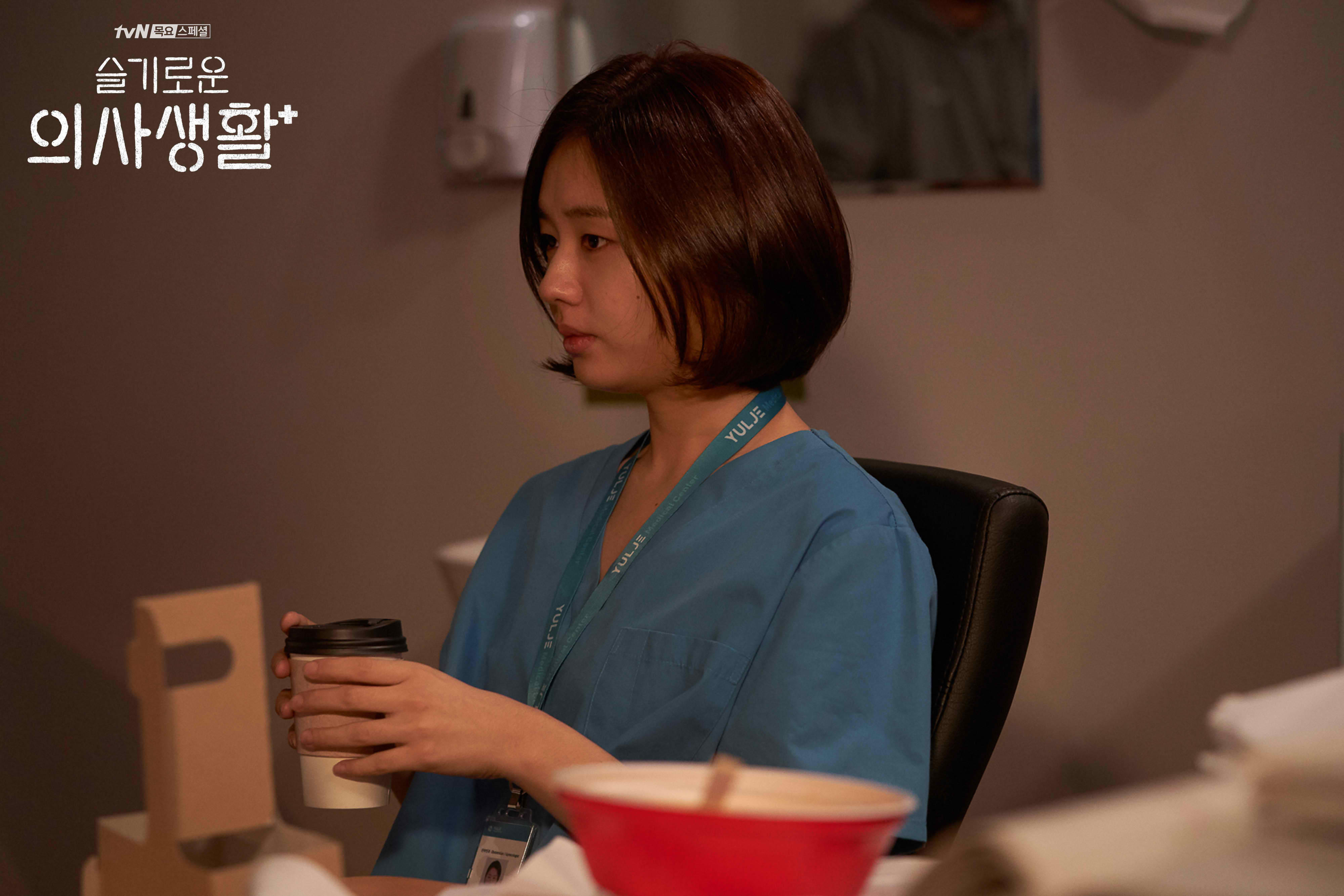 14.2 Hospital Playlist Ahn Eunjin