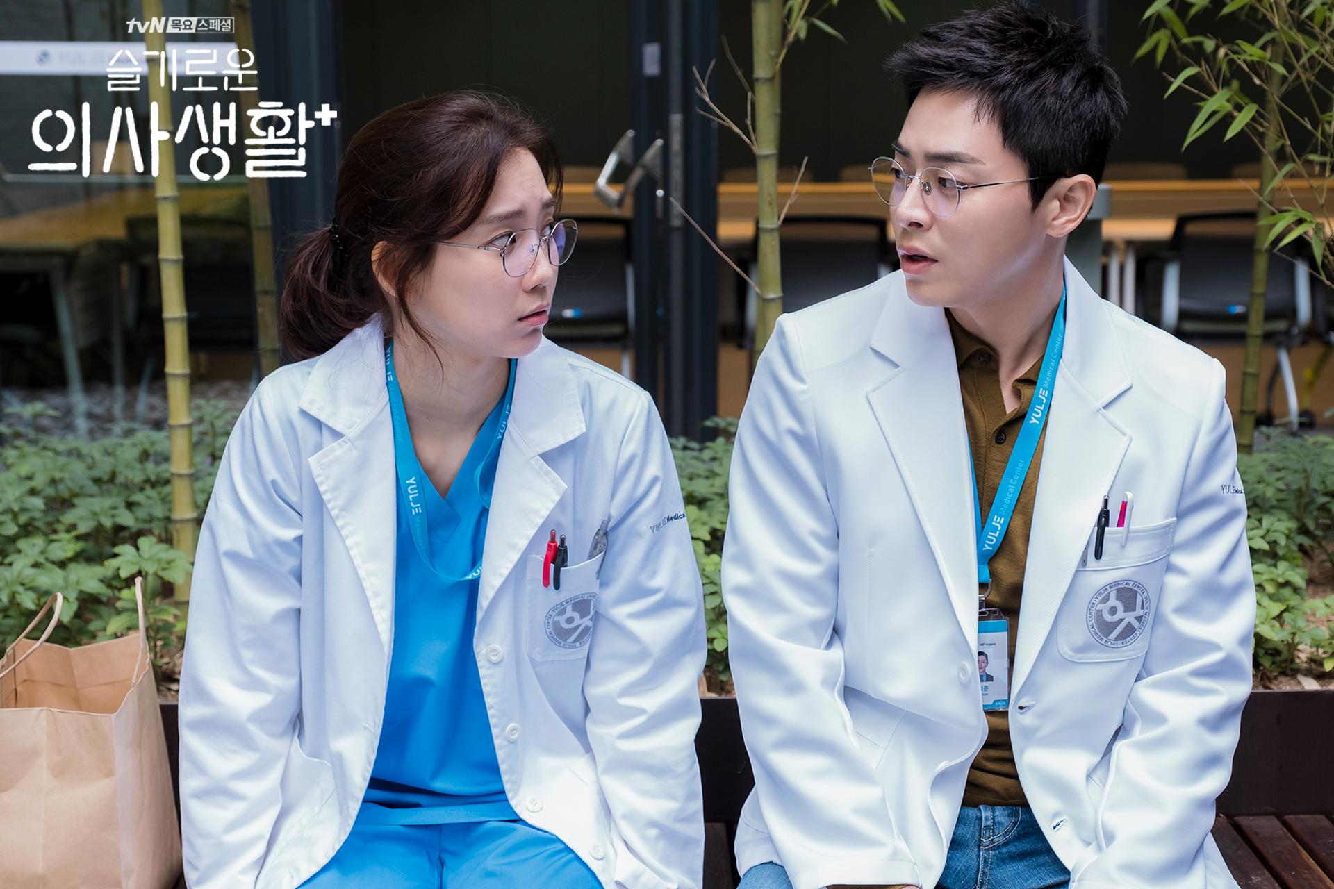 16 Hospital Playlist Shin hyun bin Jo jungsuk