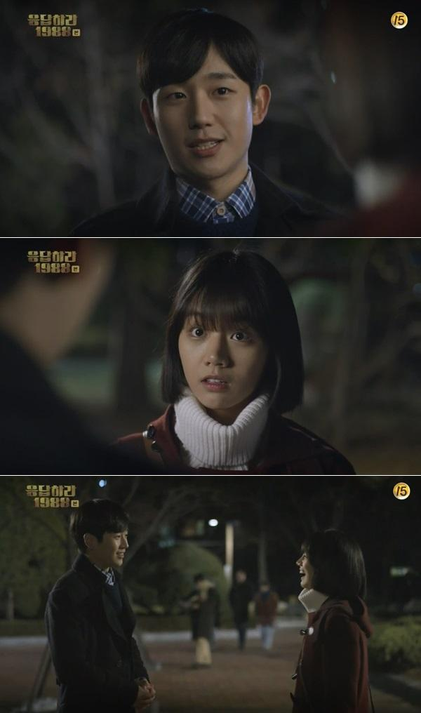 jung hae in reply 1988