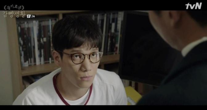 kim kyung nam prison playbook