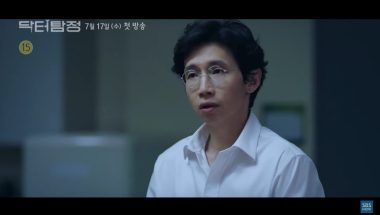 Personal Preference Bong Tae-gyu doctor detective