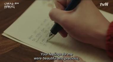 Romance is a Bonus Book Eunho and Haerin 1