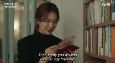 Romance is a Bonus Book Eunho and Haerin 3
